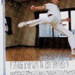 格闘技通信ファイトライフに池崎と高岡教室の記事が掲載