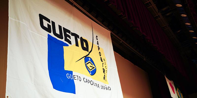 GUETOとは_1
