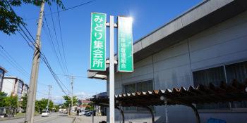 金沢緑教室_1
