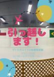 "<span class=""title"">小松教室の場所が変わります!</span>"