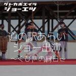 """<span class=""""title"""">くびきの縁日にてカポエイラのショー出演しました!道の駅あらい</span>"""