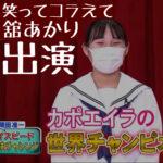 """<span class=""""title"""">岡田准一さんとカポエイラ「笑ってコラえて」に館あかりさん出演しました!</span>"""