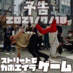 """<span class=""""title"""">金沢でカポエイラを見るなら!ストリートカポエイラ開催決定!</span>"""