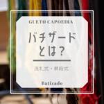 "<span class=""title"">カポエイラにおける「バチザード(batizado)」とは?</span>"